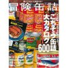 Boken_kanzume_01