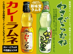 Curry_ramune_01_3