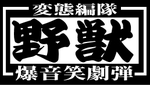 Yajyu_01_3